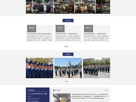 河南盾邦保安服务有限公司鹤壁分公司