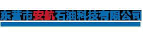 东营市安航石油科技有限公司