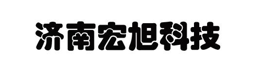 济南宏旭科技有限公司