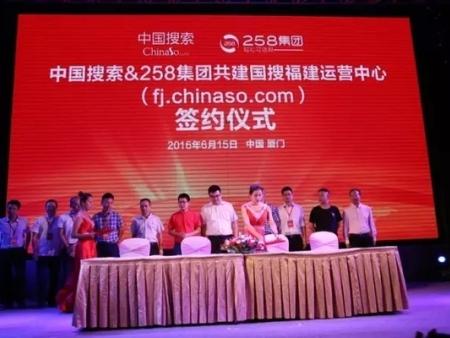 中国搜索&258集团战略合作 打造权威可信赖的企业互联网服务