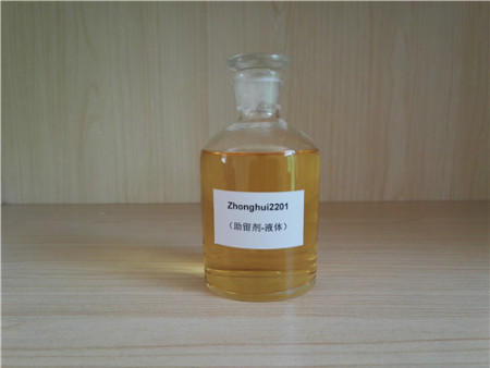 Huisen2201助留剂(液体)