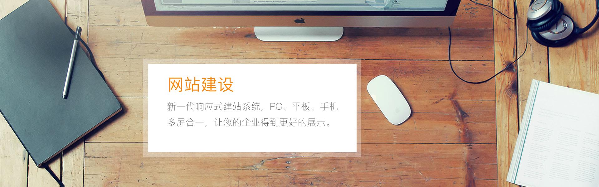盘锦做网站