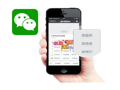 微信公眾平臺開發能夠實現微信吸粉,推廣營銷的功能,在微信公眾號同類產品服務中位于前列。