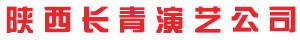 陕西长青演艺公司