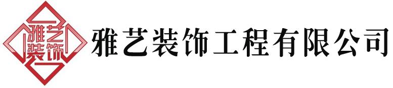 济南雅艺装饰工程有限 公司