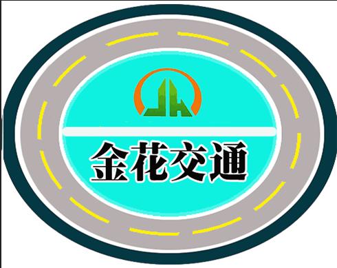 青海金花交通设施有限公司