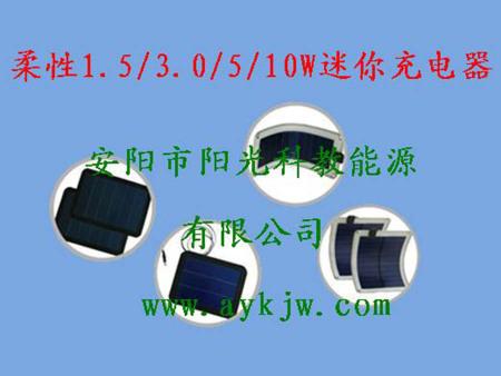 柔性1.5 3.0 5 10W迷你充电器