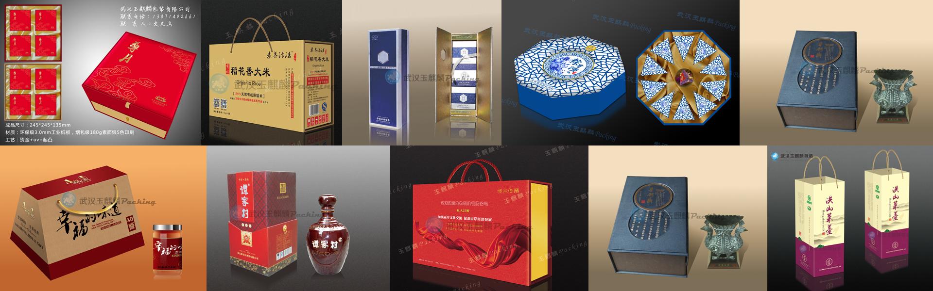 玉麒麟网站首页大图之一-武汉食品包装盒案例