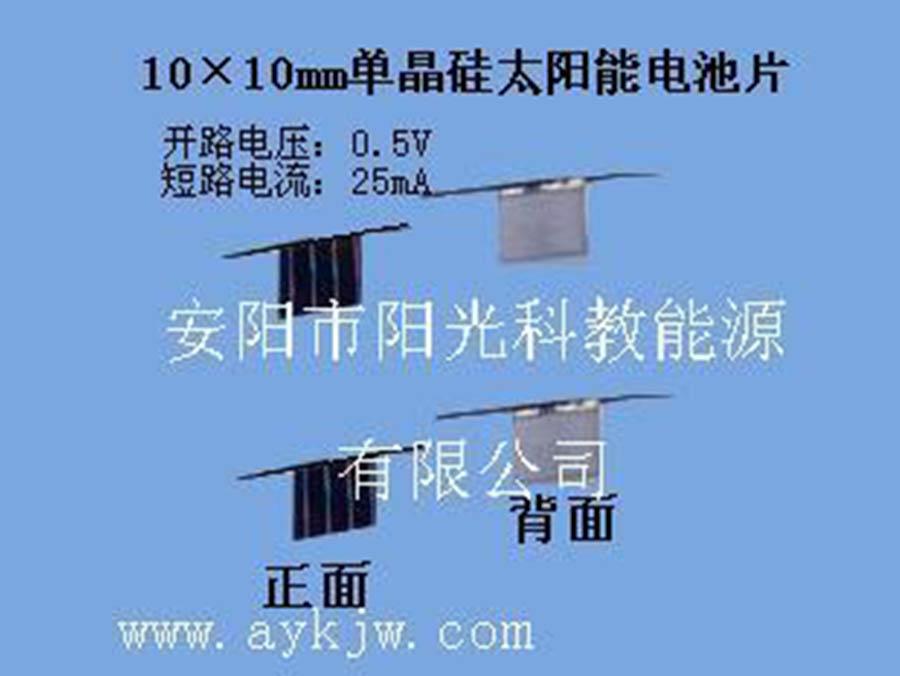 10×10毫米晶硅太阳能电池片、硅光电池