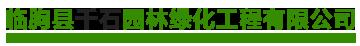 临朐县千石园林绿化工程有限公司