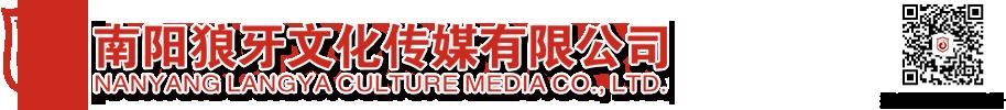 南陽狼牙文化傳媒有限公司