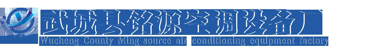 武城县铭源空调设备厂