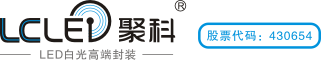 廣東聚科照明股份有限公司