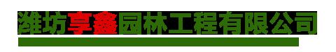 潍坊享鑫园林工程有限公司