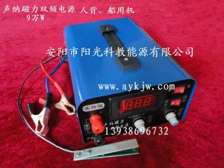 高效声纳磁力双频电源9万W