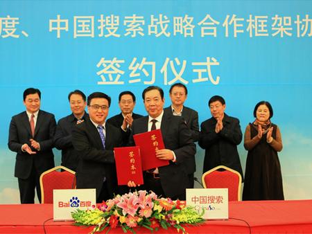 """百度、中国搜索全面战略合作 开启""""双赢""""发展新模式"""