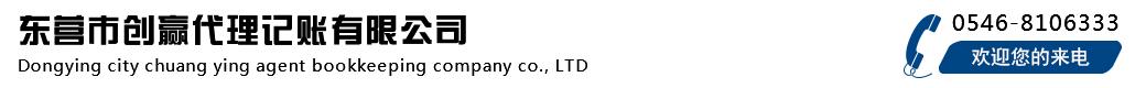 東營市創贏代理記賬有限公司