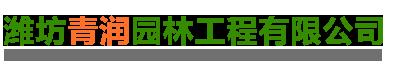 濰坊青潤園林工程有限公司