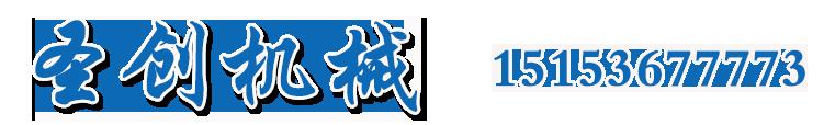临朐县圣创机械设备有限公司
