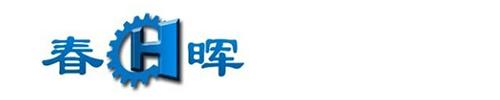 南甯春晖商貿有限公司