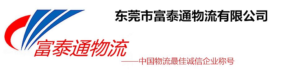 东莞市富泰通流有限公司