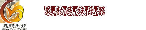苏州灵韵民族乐器有限公司