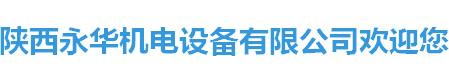 陕西BETVICTOR机电设备有限公司
