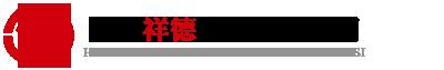 河南亚博全站客户端官网版商贸有限公司