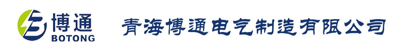青海博通电气制造有限公司
