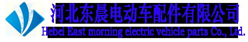 河北东晨电动车配件有限公司