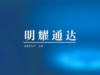 北京明耀通达电力工程设计有限公司——首页