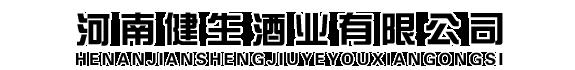 河南健生酒业有限公司