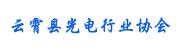 福建省云霄县光电行业协会