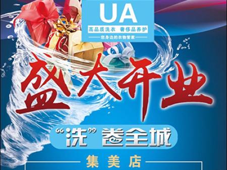 UA【集美店盛大开业】高品质洗衣奢侈品养护