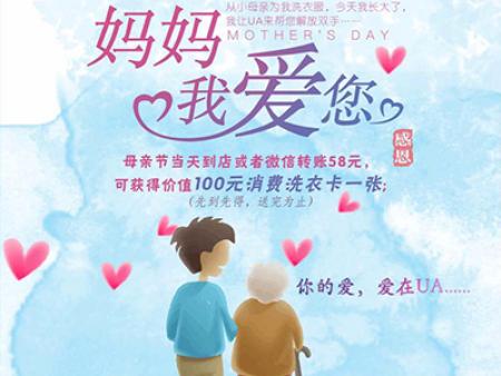 UA【妈妈我爱您】 母亲节活动