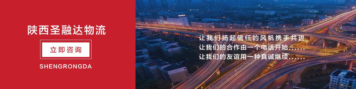 陕西圣融达物流有限责任公司欢迎您!13892860095