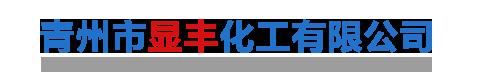 青州市显丰化工有限公司