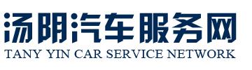 汤阴县顺风汽车服务有限公司