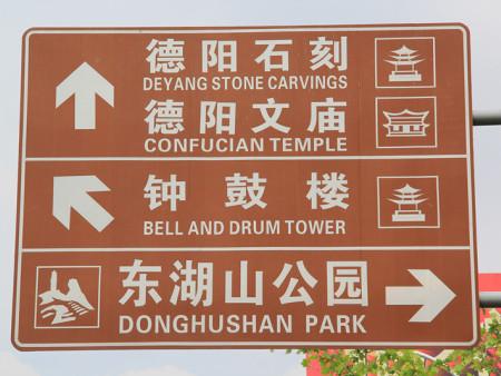 旅遊標誌牌