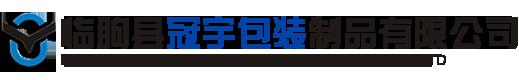 临朐县冠宇包装制品有限公司