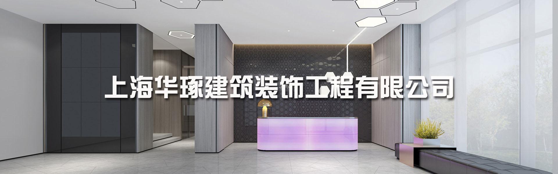 上海办公楼装修哪家好