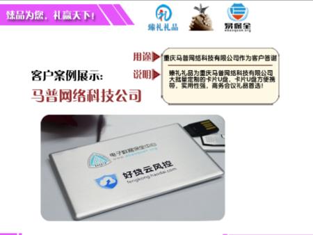 马普网络科技公司