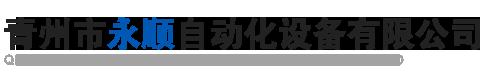 青州市365bet體育在線網址自動化設備有限公司