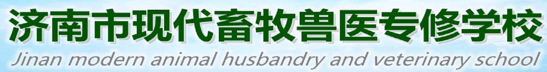 济南市现代畜牧兽医专修学校