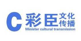 广西彩臣文化传播有限公司