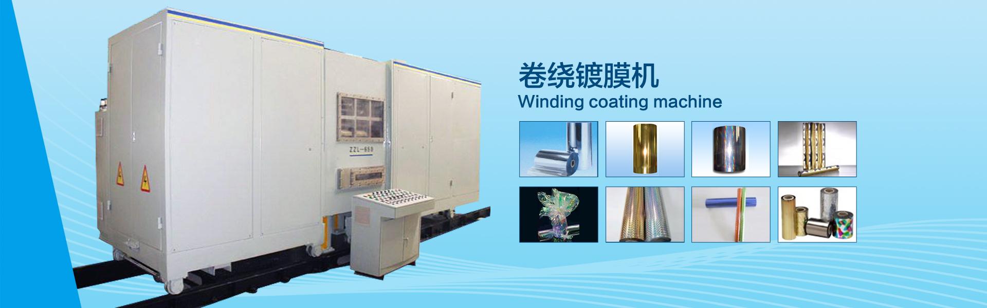 卷绕镀膜机主要用于装饰。