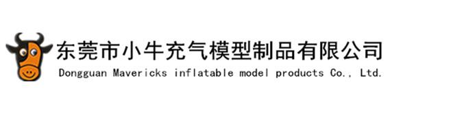 东莞市小牛充气模型制品有限公司