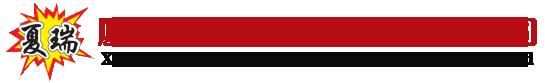 廈門市瑞寧消防科技有限公司