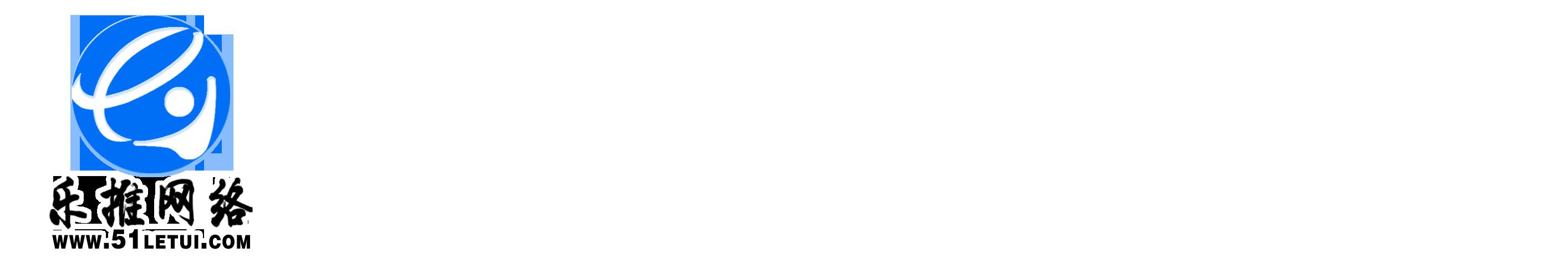 张家口乐推网络科技有限公司