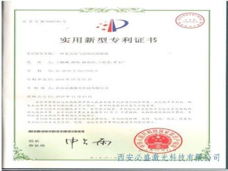 一种重力及气动混合送粉器--专利证书